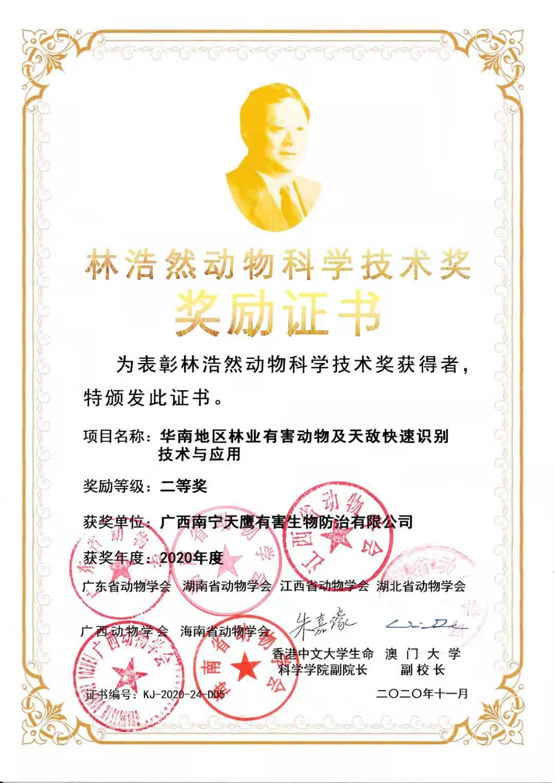 林浩然动物科学技术奖二等奖